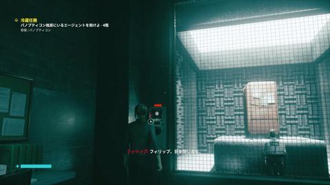【CONTROL(コントロール)】サイドミッション「冷蔵任務」画像1