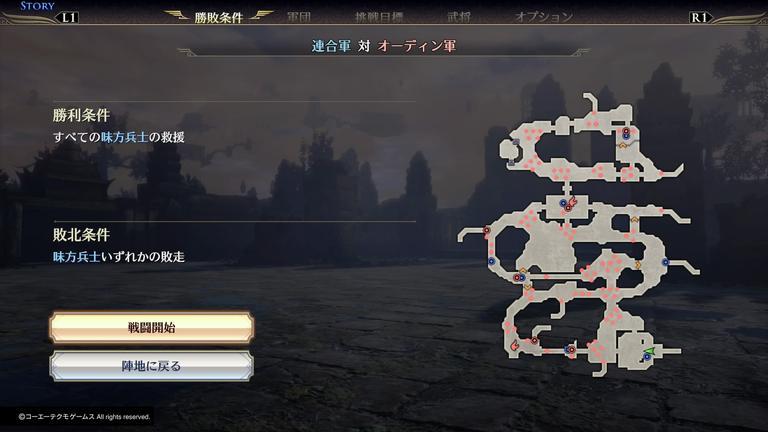 【無双OROCHI3 Ultimate】第6章 別動隊救援戦 攻略【ストーリーモード】