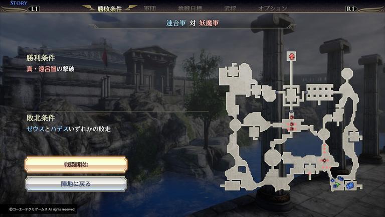 【無双OROCHI3 Ultimate】第7章 地母神・ガイア 攻略【ストーリーモード】