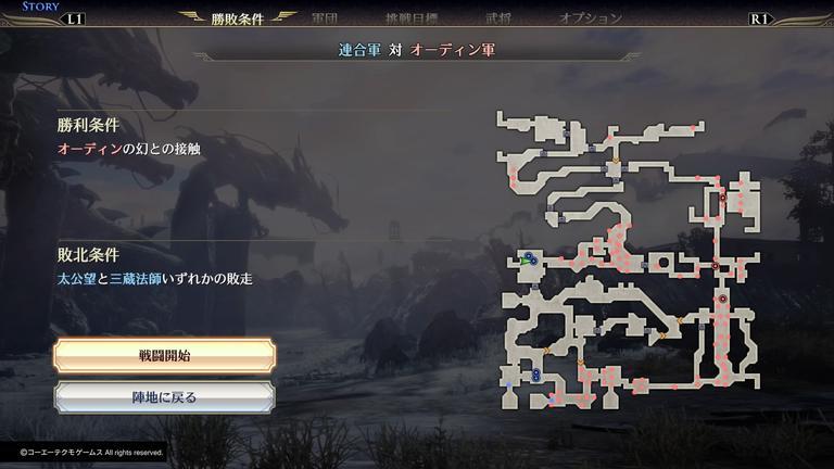 【無双OROCHI3 Ultimate】第6章 異才の道士 攻略【ストーリーモード】