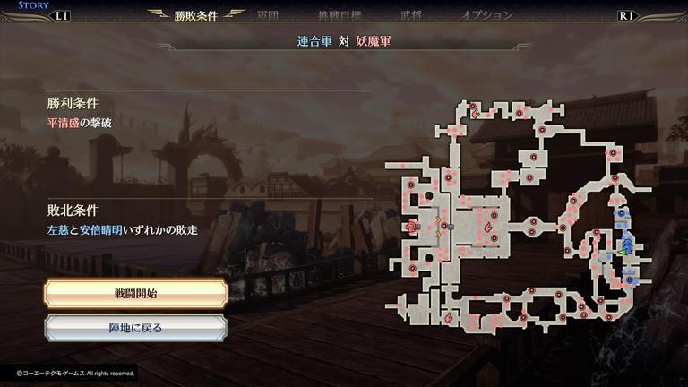 【無双OROCHI3 Ultimate】第7章 術を破りし術 攻略【ストーリーモード】