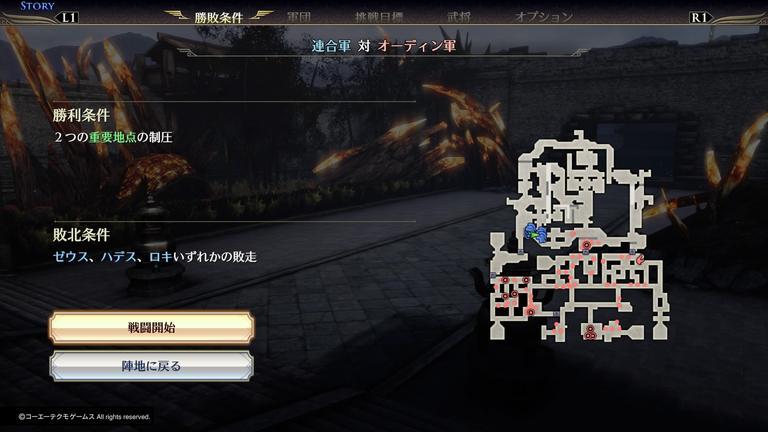 【無双OROCHI3 Ultimate】第7章 神と人と 攻略【ストーリーモード】
