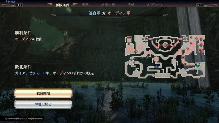 【無双OROCHI3 Ultimate】最終章 オーディン救出戦 攻略【ストーリーモード】