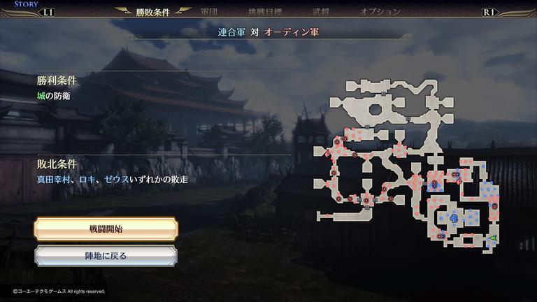 【無双OROCHI3 Ultimate】第6章 オーディンの襲撃 攻略【ストーリーモード】