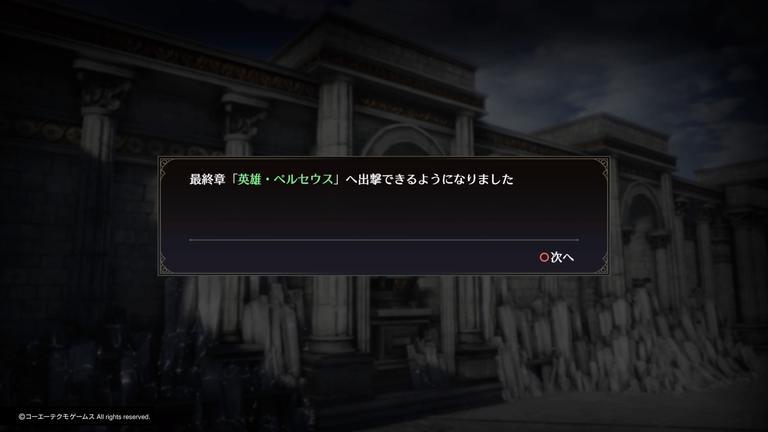【無双OROCHI3 Ultimate】ペルセウスのかけらまとめ 画像1