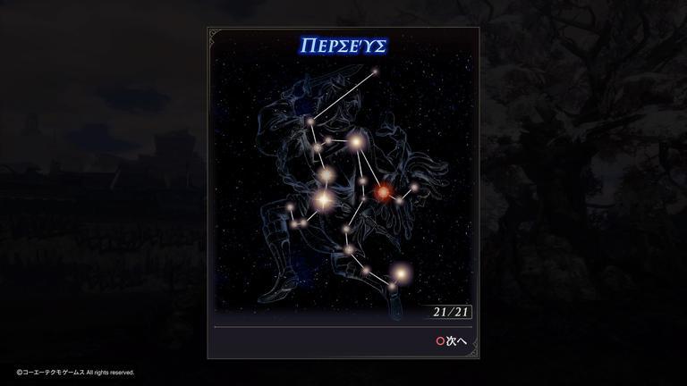 【無双OROCHI3 Ultimate】ペルセウスのかけらまとめ