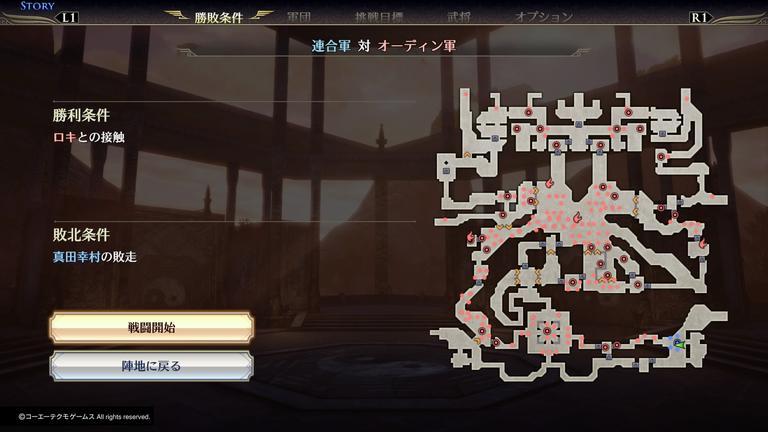 【無双OROCHI3 Ultimate】第6章 ロキの真意 攻略【ストーリーモード】