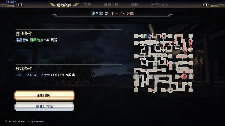【無双OROCHI3 Ultimate】第6章 龍の忍者 攻略【ストーリーモード】