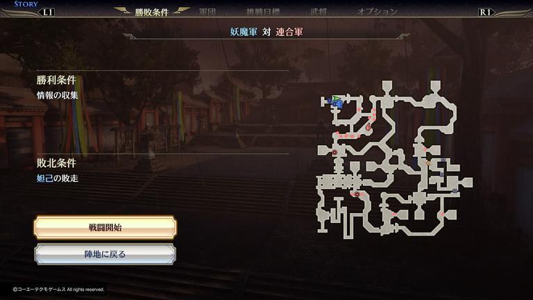 【無双OROCHI3 Ultimate】妲己の探し物 攻略【サイドストーリー】