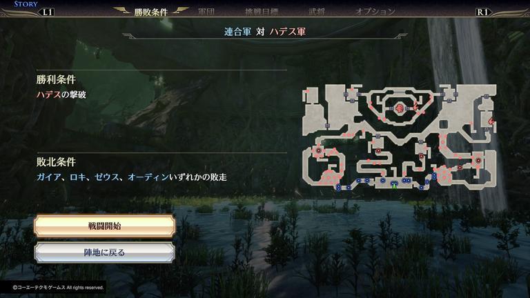 【無双OROCHI3 Ultimate】最終章「決戦!すべての終わりとはじまり」攻略【ストーリーモード】