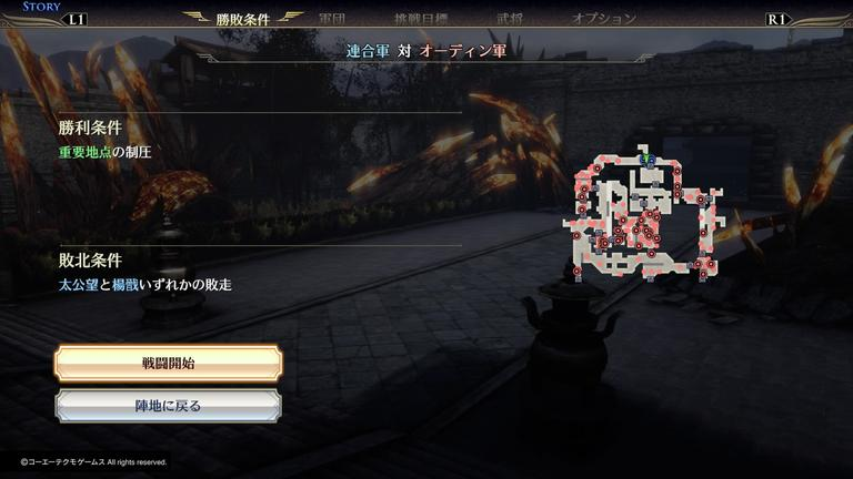 【無双OROCHI3 Ultimate】第7章 ユグドラシル突入 攻略【ストーリーモード】