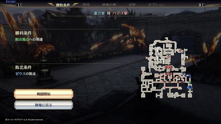 【無双OROCHI3 Ultimate】最終章 ユグドラシルからの撤退 攻略【ストーリーモード】