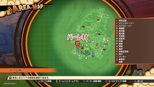 【ドラゴンボールZ カカロット】サイヤ人襲来!5話 攻略 画像1