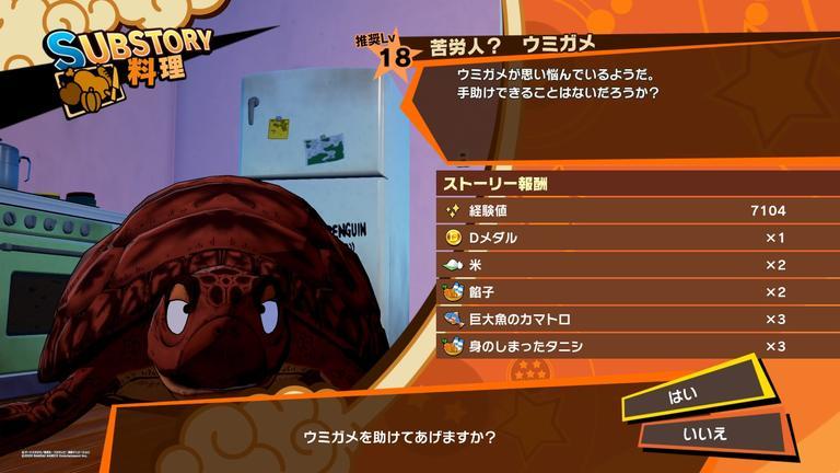 【ドラゴンボールZ カカロット】サブストーリー「苦労人?ウミガメ」攻略