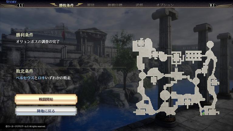 【無双OROCHI3 Ultimate】ミストルテインの誓い 攻略【サイドストーリー】