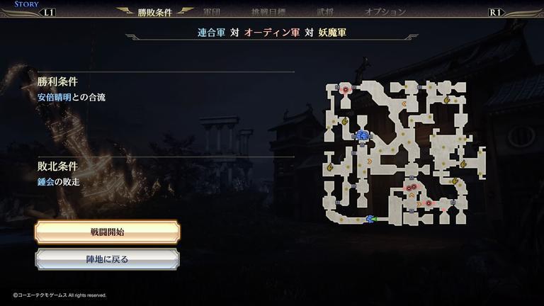 【無双OROCHI3 Ultimate】鍾会諜報記 攻略【サイドストーリー】