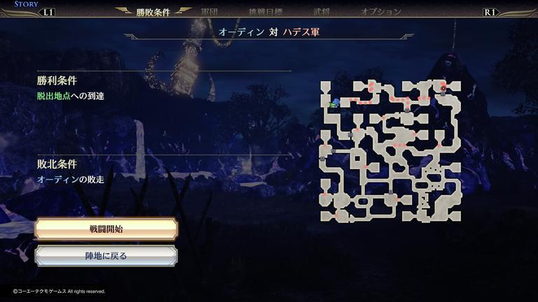 【無双OROCHI3 Ultimate】運命を克服せし者 攻略【サイドストーリー】