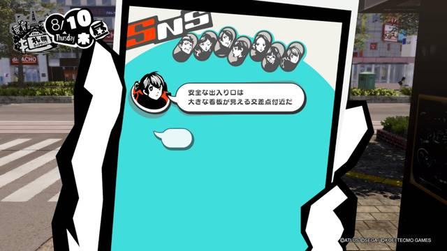 【ペルソナ5スクランブル】仙台編「8月10日」攻略チャート【P5S】画像1