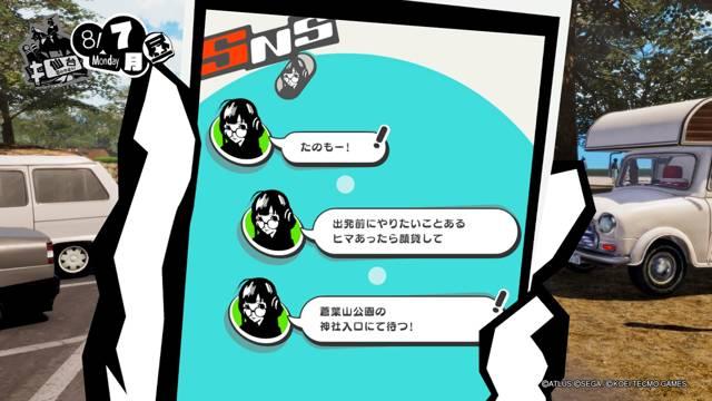 【ペルソナ5スクランブル】仙台編「8月4日~8月7日」攻略チャート【P5S】画像1