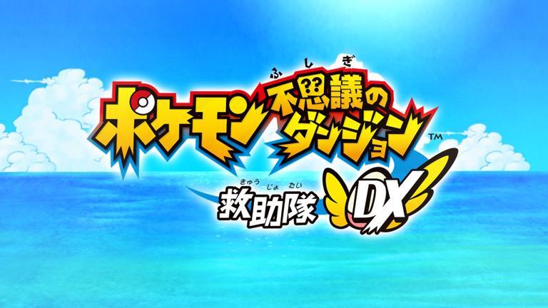 【ポケモン不思議のダンジョン】大いなる渓谷~炎の山攻略 【救助隊DX】