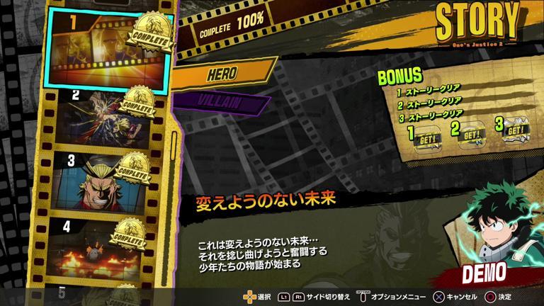 【ヒロアカ ワンズジャスティス2】ストーリーモードのヒーローサイド攻略