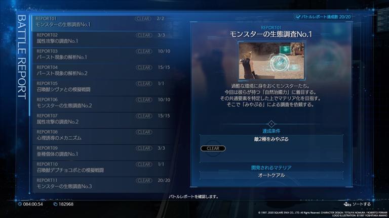 【FF7リメイク】バトルレポートまとめ