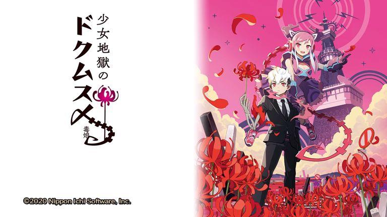 『少女地獄のドクムス〆』ミッション06「ピンク妄想の少女地獄」攻略