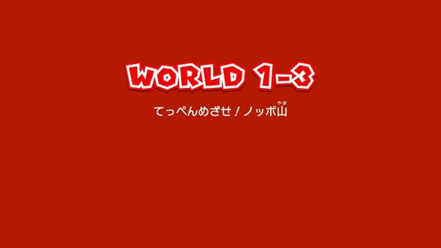 【スーパーマリオ3Dワールド】WORLD 1-3「てっぺんめざせ!ノッポ山」攻略