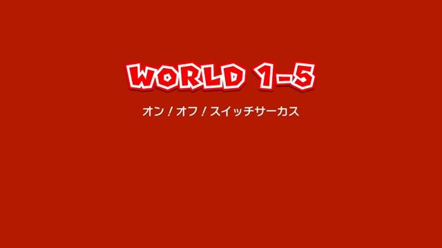 【スーパーマリオ3Dワールド】「オン!オフ!スイッチサーカス」攻略【WORLD 1-5】