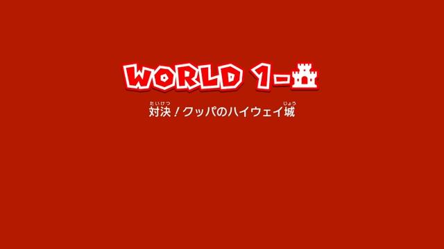 【スーパーマリオ3Dワールド】W1-城「対決!クッパのハイウェイ城」攻略