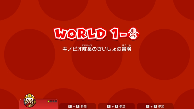 【スーパーマリオ3Dワールド】W1-キノピオ「キノピオ隊長のさいしょの冒険」攻略