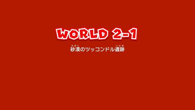 【スーパーマリオ3Dワールド】「砂漠のツッコンドル遺跡」攻略【WORLD2-1】