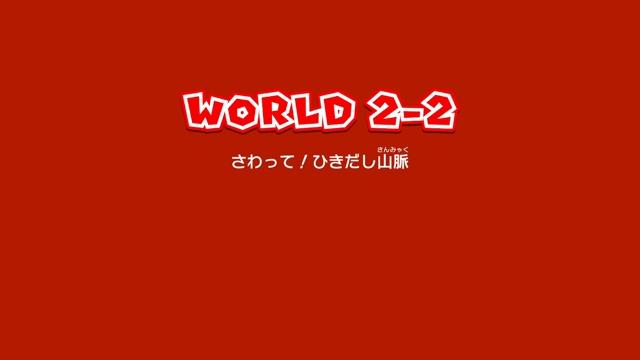 【スーパーマリオ3Dワールド】「さわって!ひきだし山脈」攻略【WORLD2-2】
