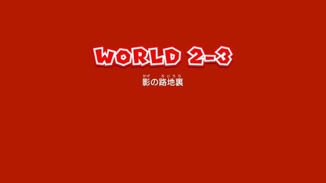 【スーパーマリオ3Dワールド】「影の路地裏」攻略【WORLD2-3】
