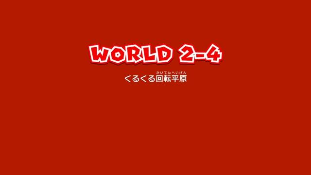 【スーパーマリオ3Dワールド】「くるくる回転平原」攻略【WORLD2-4】