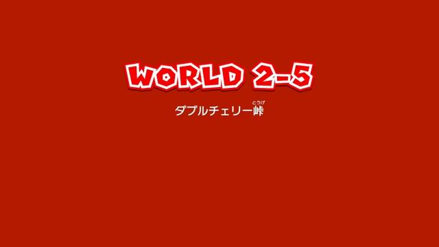 【スーパーマリオ3Dワールド】「ダブルチェリー峠」攻略【WORLD2-5】