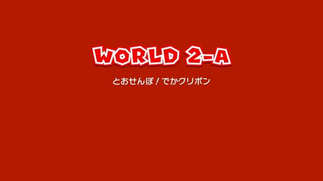 【スーパーマリオ3Dワールド】「とおせんぼ!でかクリボン」攻略【WORLD2-A】