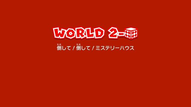 【スーパーマリオ3Dワールド】「倒して!倒して!ミステリーハウス」攻略【WORLD2-箱】