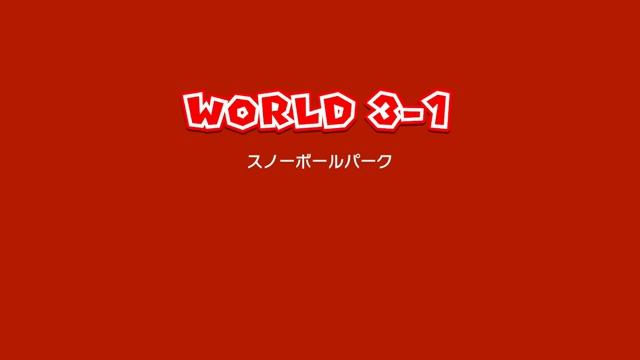 【スーパーマリオ3Dワールド】「スノーボールパーク」攻略【WORLD3-1】