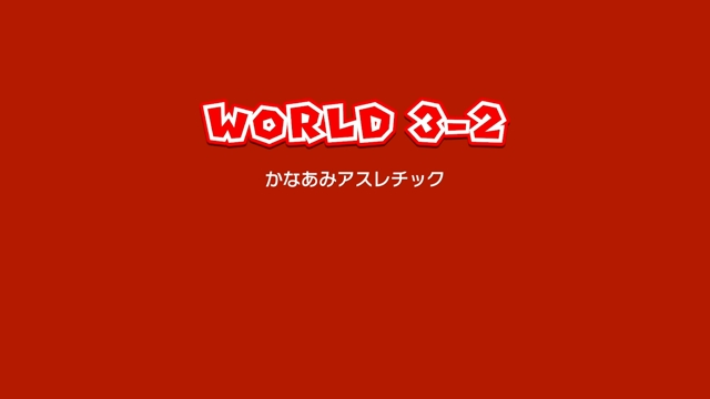 【スーパーマリオ3Dワールド】「かなあみアスレチック」攻略【WORLD3-2】