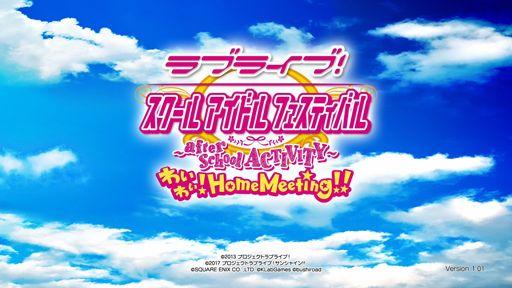 『ラブライブ!スクールアイドルフェスティバル~after school ACTIVITY~わいわい!Home Meeting!!』トロフィー