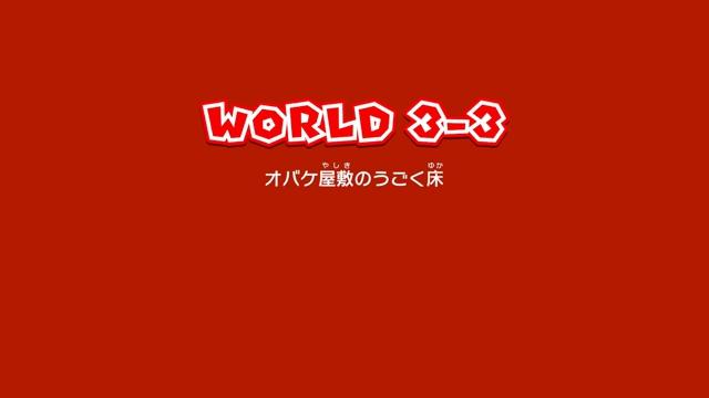【スーパーマリオ3Dワールド】「オバケ屋敷のうごく床」攻略【WORLD3-3】