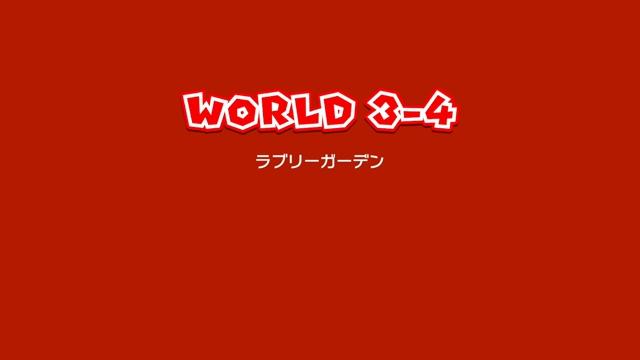 【スーパーマリオ3Dワールド】「ラブリーガーデン」攻略【WORLD3-4】