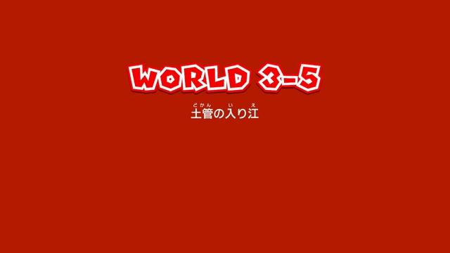 【スーパーマリオ3Dワールド】「土管の入り江」攻略【WORLD3-5】
