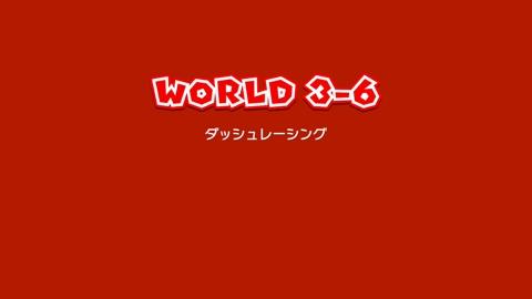 【スーパーマリオ3Dワールド】「ダッシュレーシング」攻略【WORLD3-6】